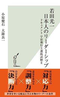 wakata.jpg